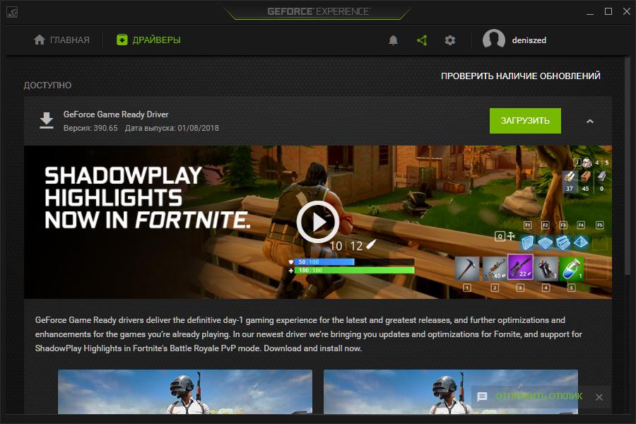 Nvidia Highlights Fortnite Download | Fortnite Free Ebooks